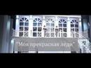 Моя прекрасная леди Реж Алла Сигалова Театр Олега Табакова