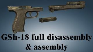 GSh-18: full disassembly & assembly