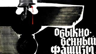 Обыкновенный фашизм (Full HD, документальный, реж. Михаил Ромм, 1965 г.)