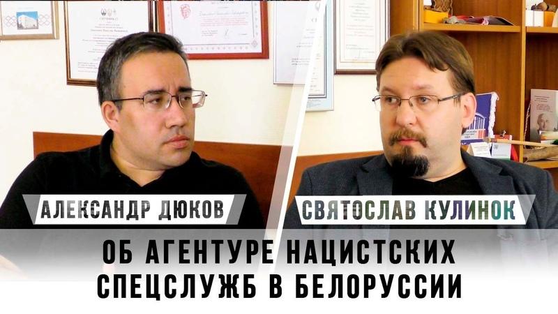 Святослав Кулинок об агентуре нацистских спецслужб в Белоруссии