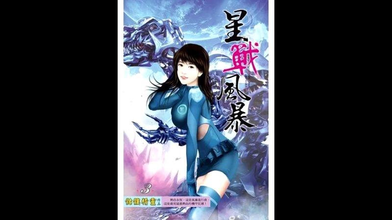 Скелетон Визард Буря звездной войны Том 3 Пришествие бога войны Читает Adrenalin28