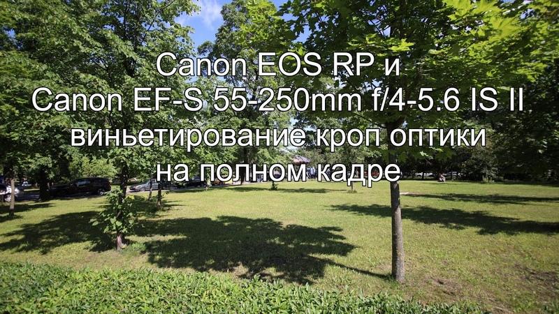 Canon EOS RP и Canon EF S 55 250mm f 4 5 6 IS II виньетирование кроп оптики на полном кадре