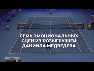 Какие выходки позволял себе на корте Даниил Медведев