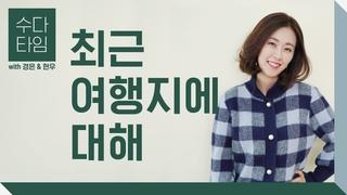 수다 타임: 최근 여행지에 대해 (recent travel destinations) - Korean Listening Practice (한국어 자막)