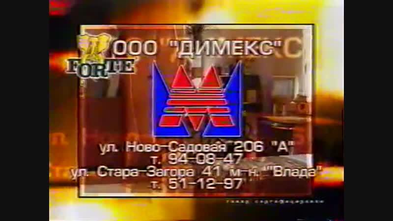 Реклама (СТС-Волга [г. Самара], 13.09.2002) (1)