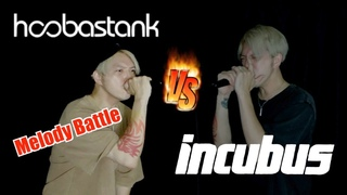 【Cover】Incubus vs Hoobastank (Melody Battle)