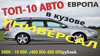 ТОП-10 АВТО ЕВРОПЕЙСКИХ, ПРАКТИЧНЫХ, АКТУАЛЬНЫХ УНИВЕРСАЛОВ от 5000$ до 10 000$/400 000-800 000руб.