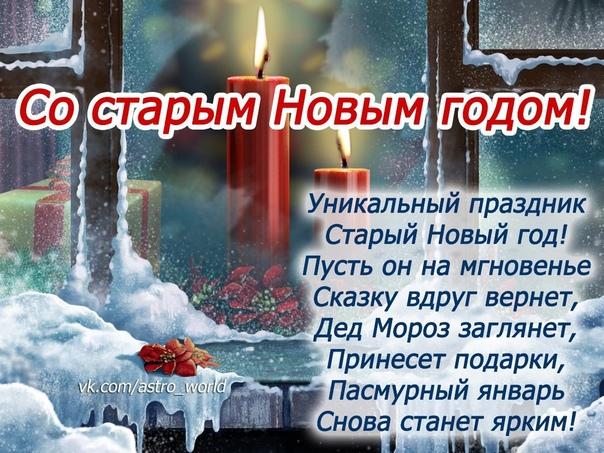 поздравление старый новый год святой василий организациях ип, которых