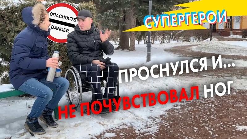 Инвалидность дала второй шанс Интервью с Александром Глазковым