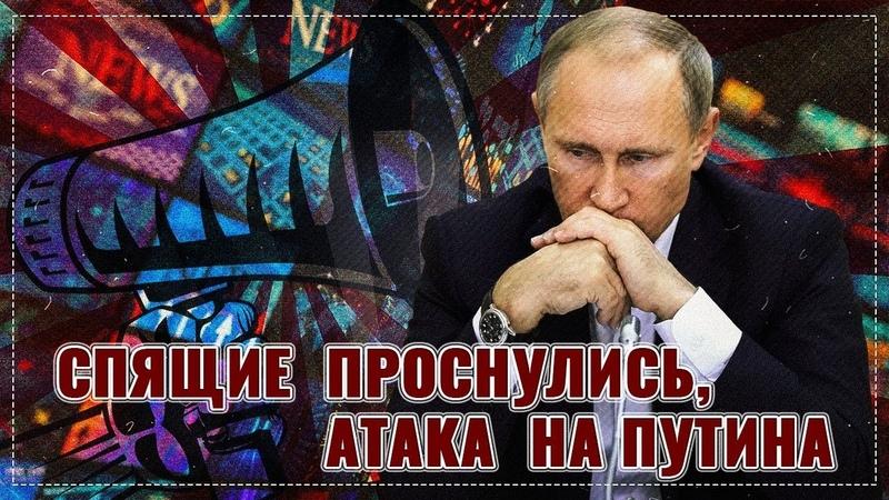 Спящие проснулись атака на Путина Коммунисты либералы одна методичка