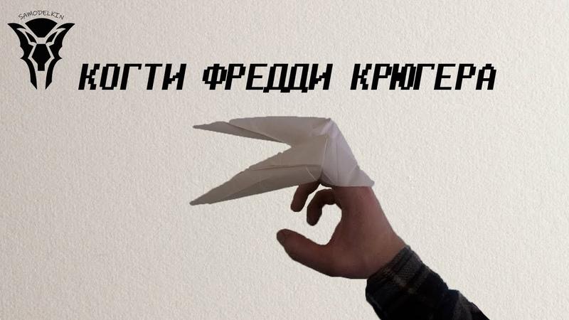 Как сделать когти из бумаги Когти Фредди Крюгера своими руками