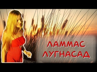 Ламмас  Лугнасад, Лунас, Праздник первого урожая #ламмас #лугнасад #язычество #викка #луг #Lammas