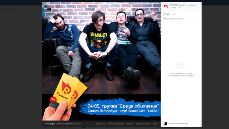 Выиграй билет на концерт рок-группы Среда обитания в САНКТ-ПЕТЕРБУРГЕ