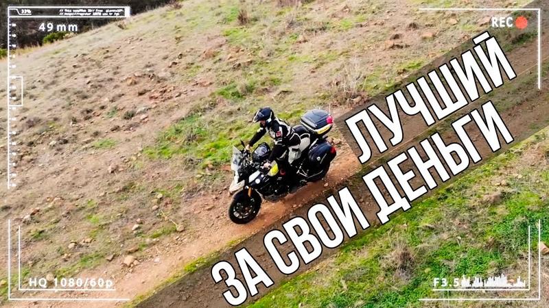 Лучший мотоцикл за свои деньги! Suzuki V-Strom 650 DL1000