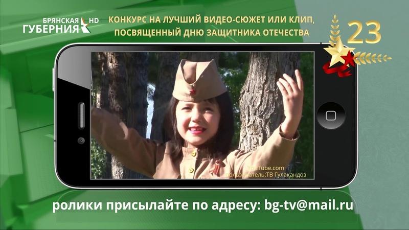 Брянская Губерния объявляет конкурс ко Дню защитника Отечества