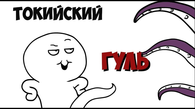 ПРО ТОКИЙСКИЙ ГУЛЬ feat Dobryak 3 сезон
