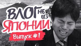 Влог не из Японии #1 / Japan TRIP #1