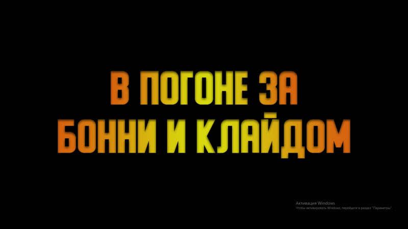 📺 Х ф В погоне за Бонни и Клайдом 22 15