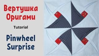 Блок Объемная Вертушка Оригами. Пэчворк / Folded Pinwheel Surprise quilt block