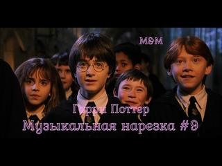Гарри Поттер | Музыкальная нарезка #9 | Harry Potter