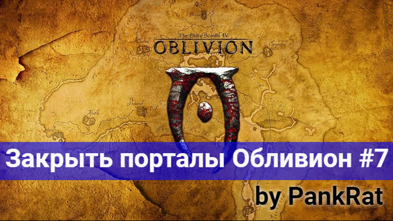 By PankRat TES OBLIVION ► Закрыть порталы Обливион 7