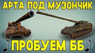 Пробуем новые ББшки. Воскресная арта мод музыку! Стрим World of Tanks