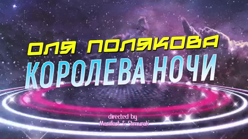 Оля Полякова Королева Ночи