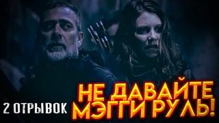 НЕ ДАВАЙТЕ МЭГГИ РУЛЬ! - Ходячие мертвецы 11 сезон 1 серия  - Промо на русском