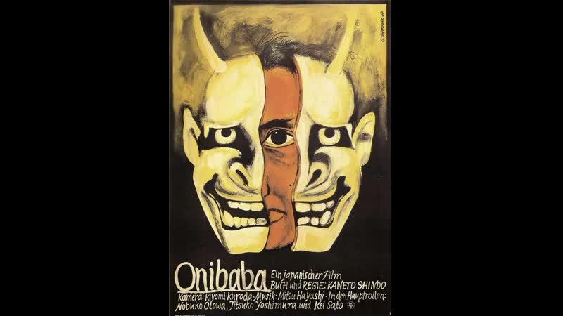 Onibaba 1964