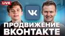 SMM продвижение в вконтакте треки, музыка, инфобизнес, магазин одежды, недвижимость, ремонт
