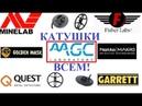 Лучшие поисковые катушки для Garrett Ace и AT, Fisher, Minelab X-terra, Quest, Makro и Golden Mask!