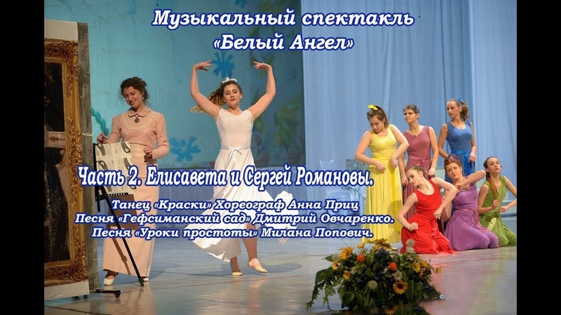 Белый Ангел Часть 2 Елисавета и Сергей Романовы