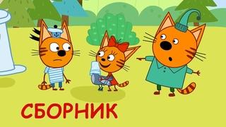 Три Кота   Сборник летних серий   Мультфильмы для детей 2020