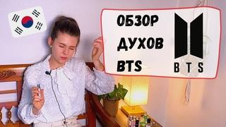 Духи BTS. Обзор всей линейки VTxBTS L'Atelier des Subtils от парфюмерного маньяка. Катя и Кюдэ
