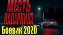 Любопытный фильм про дружбу - Месть Напарника / Русские боевики 2020 новинки