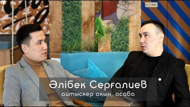 ALASH Life Әлібек Серғалиев айтысқа келуі асабалығы жайлы ашық сұхбат