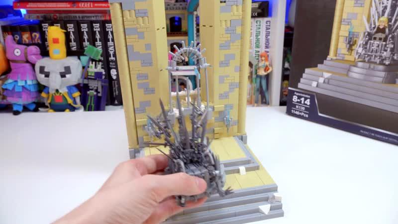 Shiro Geek World ЖЕЛЕЗНЫЙ ТРОН Лего по Игре престолов