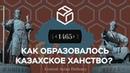 Образование Казахского ханства за 2 минуты