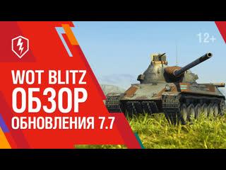Обзор обновления 7.7  Чехословацкая ветка средних танков. WoT Blitz