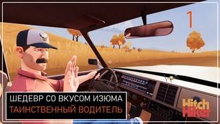 Когда авторы изюма объелись   Hitchhiker: A Mystery Game #1