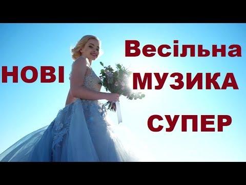 Весільні Пісні Українська Музика 2019 Народні Українські Пісні 2019 Українська Весільна Музика