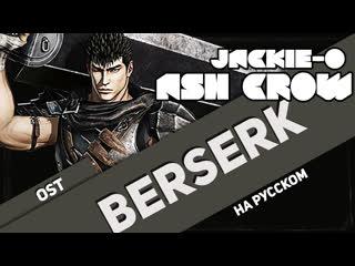 Берсерк ОСТ [Ash Crow] (Русский кавер от Jackie-O)