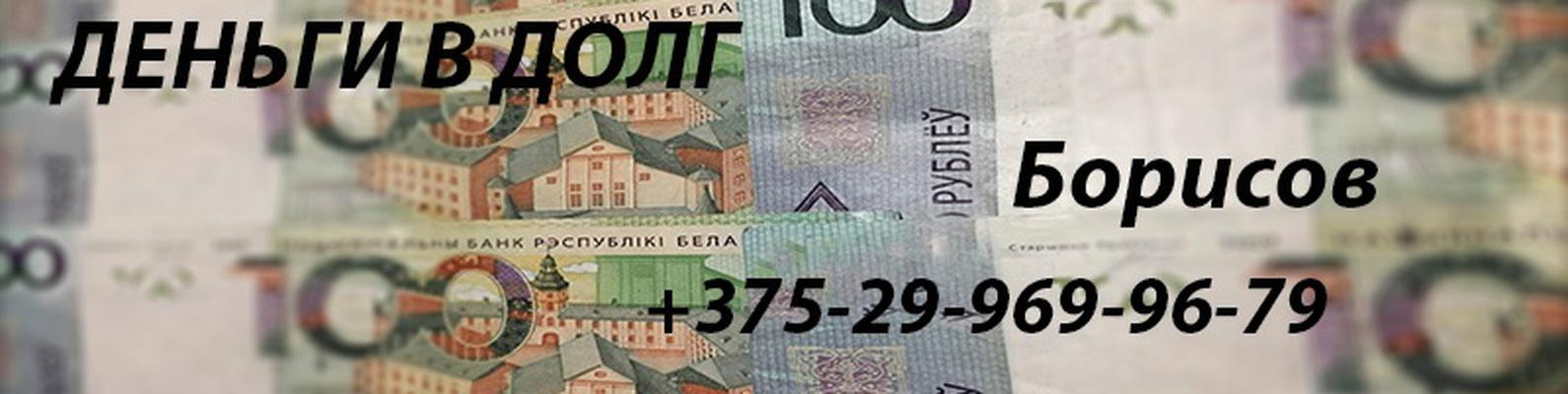 Деньги в долг борисове кредит хаус киев