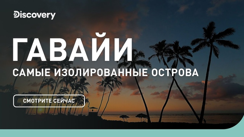Гавайи Самые изолированные острова Discovery Channel