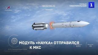 Модуль «Наука» отправился к МКС с Байконура