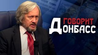 ГОВОРИТ ДОНБАСС: Игорь Шишкин. Как одолеть внутреннего врага?