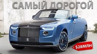 Самый дорогой Rolls-Royce в истории