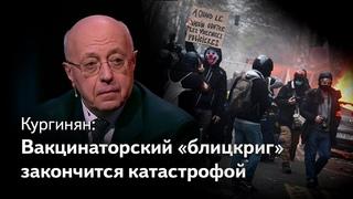 Кургинян: Безумие обязательной вакцинации - это путь к катастрофе. Власть России роет себе могилу?