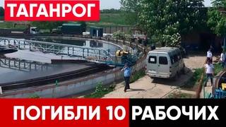 Погибли 10 рабочих в Таганроге, возбуждено уголовное дело СК