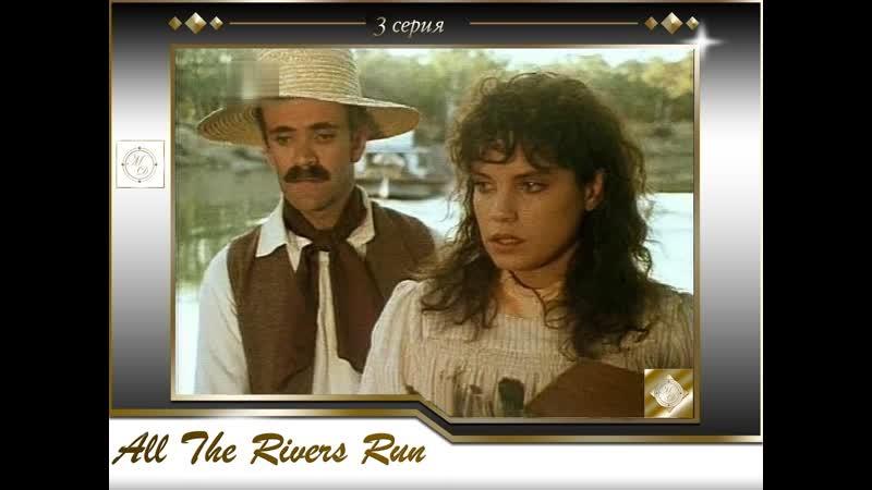 Все реки текут 3 серия All The Rivers Run 1983